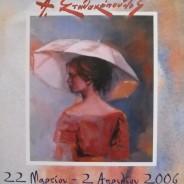 2006 ΕΣΤΙΑ ΠΙΕΡΙΔΩΝ ΜΟΥΣΩΝ, ΚΑΤΕΡΙΝΗ
