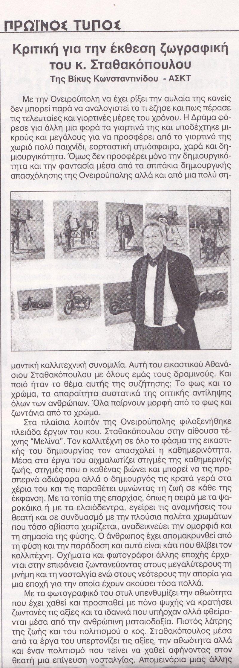 Copy of PROIONOS TYPOS 1