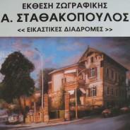2009 ΕΛΕΥΘΕΡΙΑ, ΔΡΑΜΑ