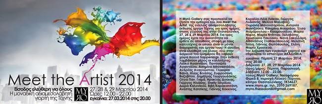 MtA2014 Invite4theweb